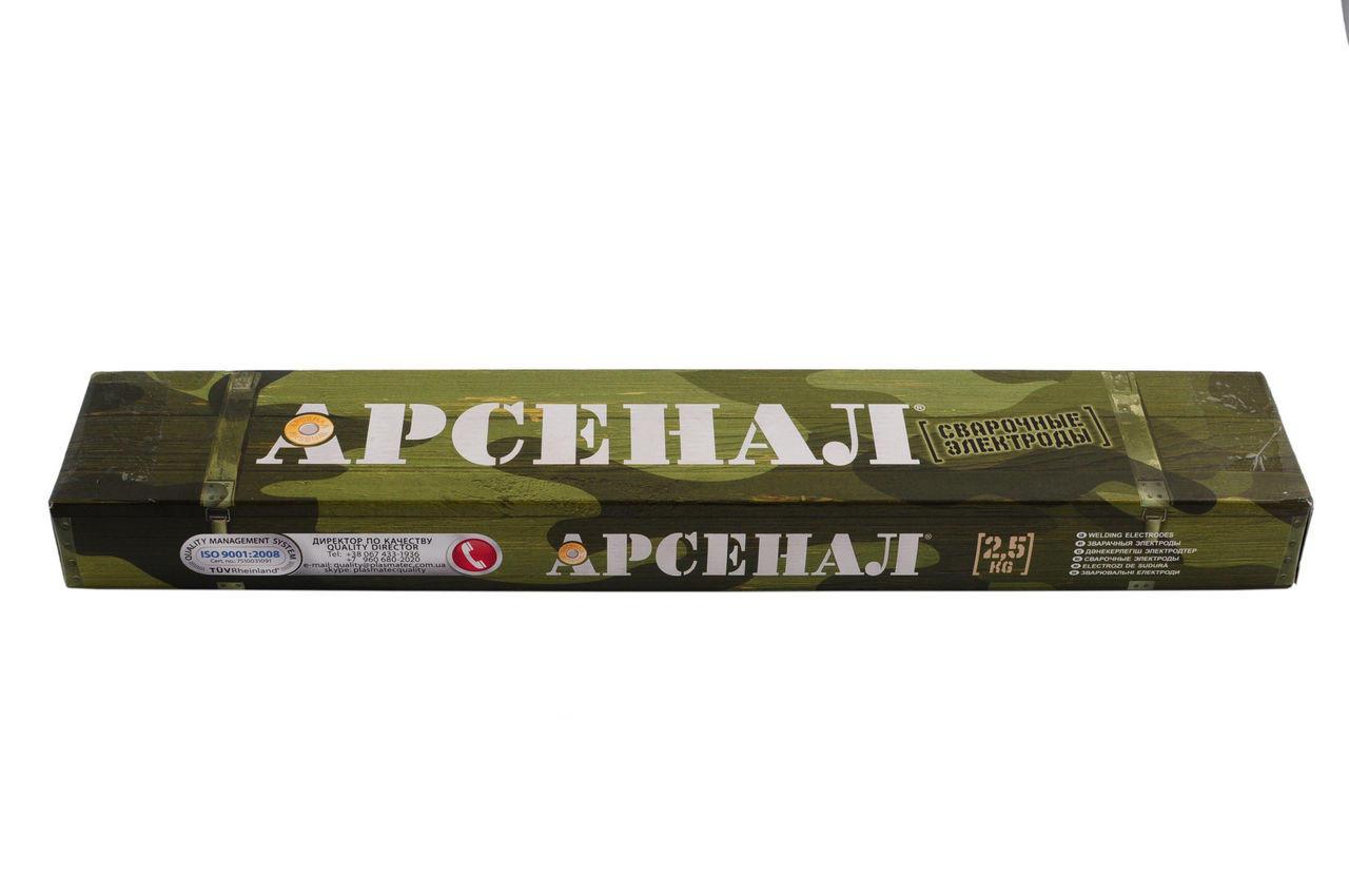 Электроды PlasmaTec - Арсенал - 3 мм х 2,5 кг, (АНО-4) 1
