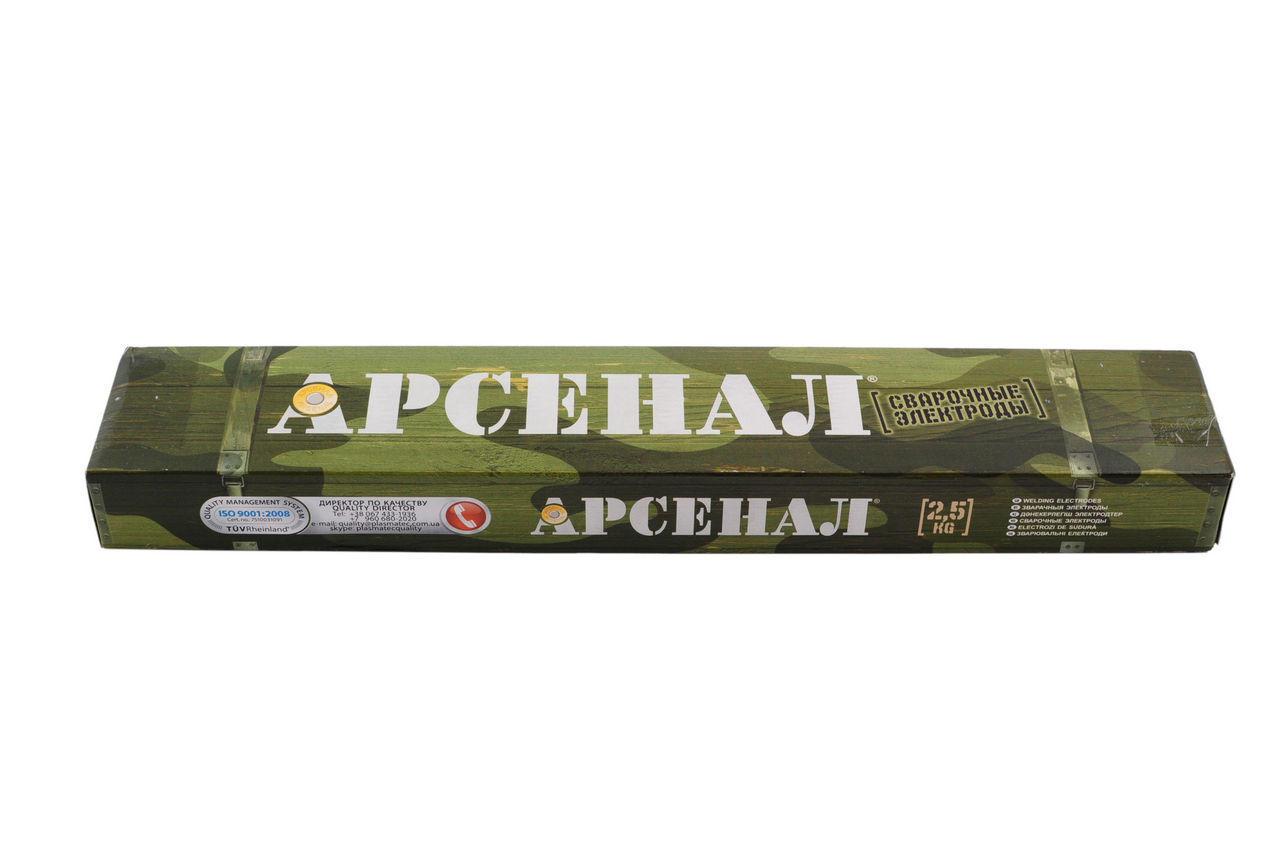 Электроды PlasmaTec - Арсенал - (АНО-21) 3 мм х 2,5 кг 1
