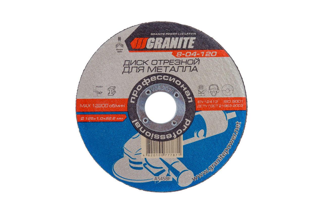 Диск отрезной по металлу Granite - 125 х 1,0 х 22,2 мм 1