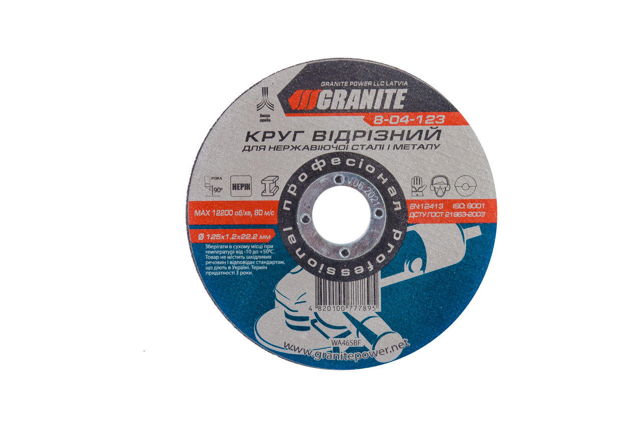 Диск отрезной по металлу Granite - 125 х 1,2 х 22,2 мм 1