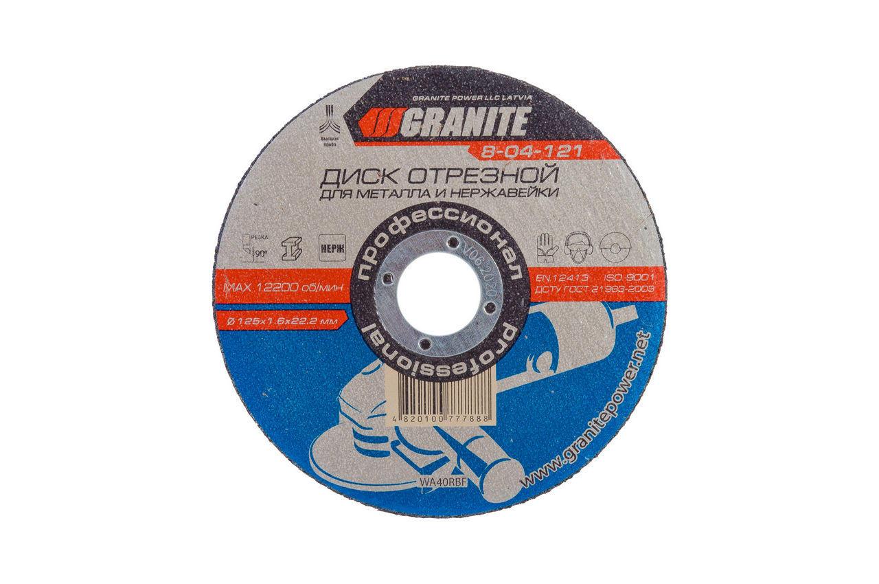 Диск отрезной по металлу Granite - 125 х 1,6 х 22,2 мм 1