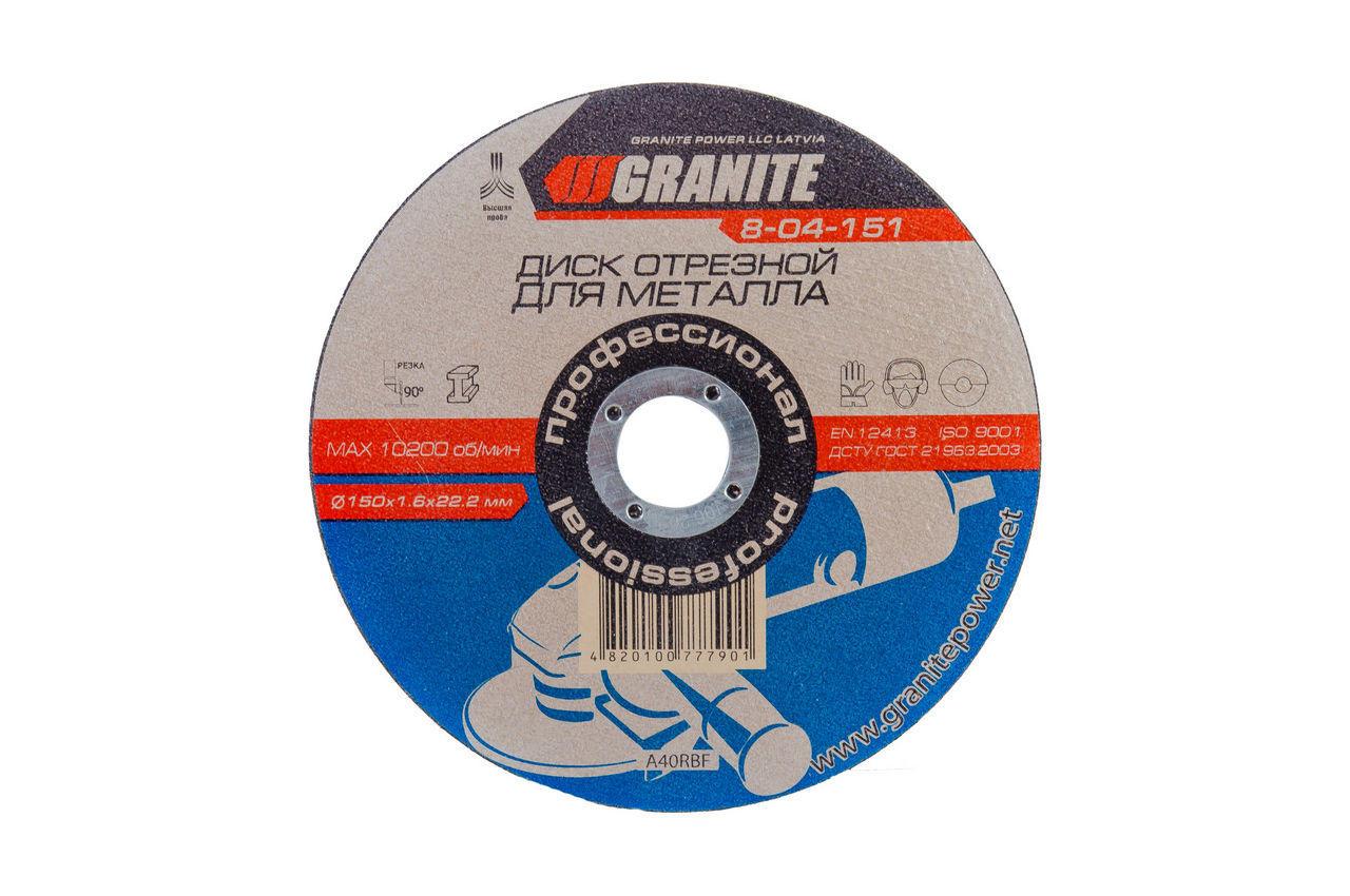 Диск отрезной по металлу Granite - 150 х 1,6 х 22,2 мм 1
