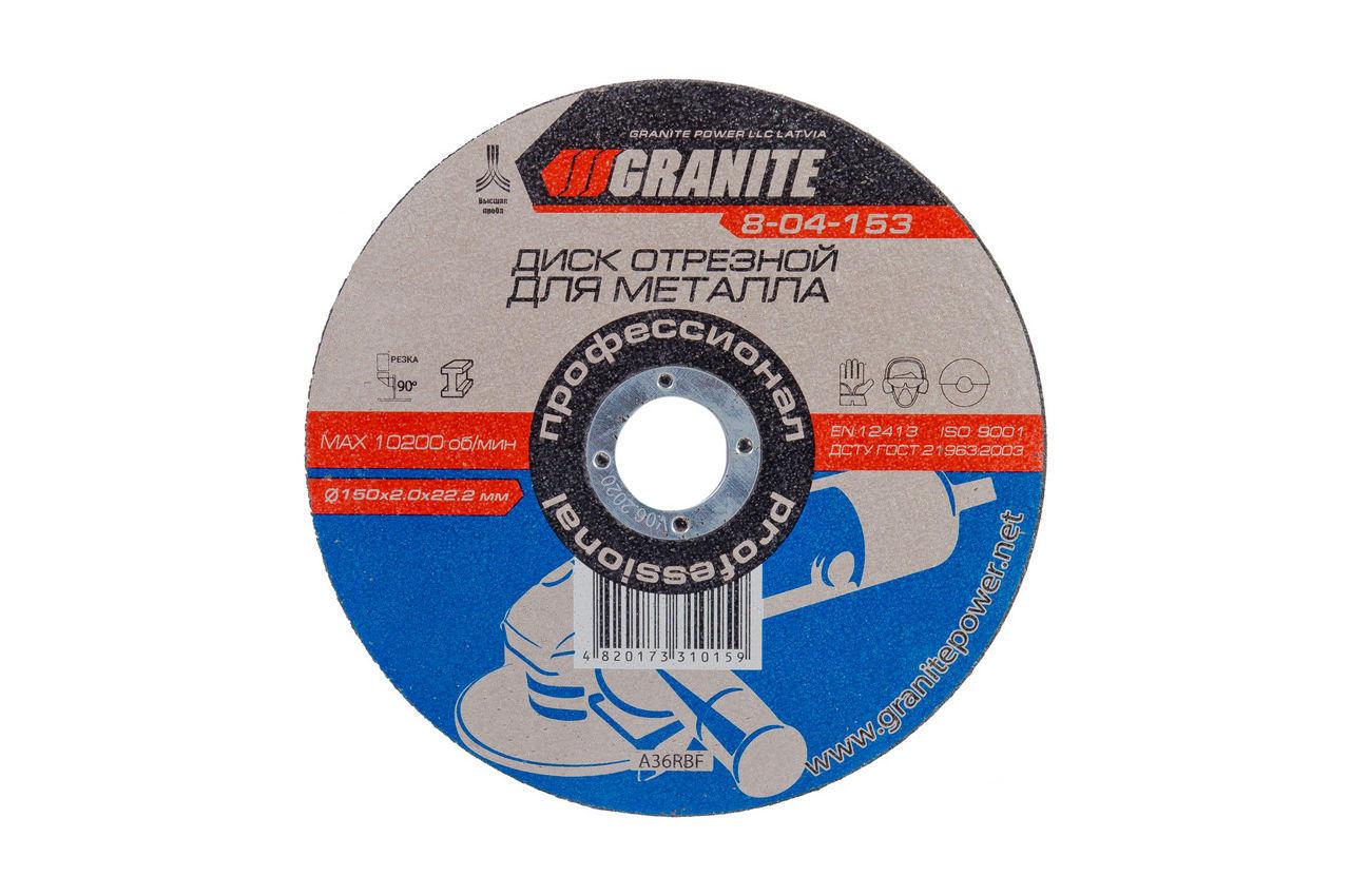 Диск отрезной по металлу Granite - 150 х 2,0 х 22,2 мм 1