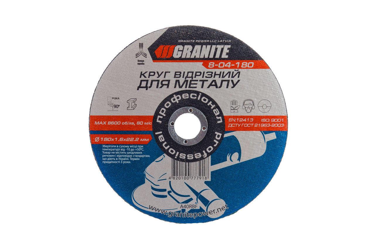 Диск отрезной по металлу Granite - 180 х 1,6 х 22,2 мм 1