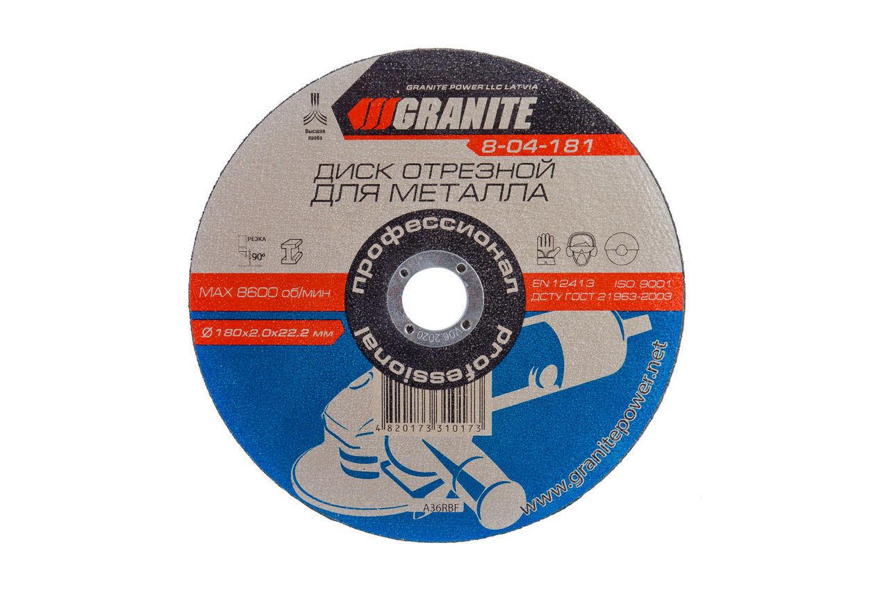 Диск отрезной по металлу Granite - 180 х 2,0 х 22,2 мм 1