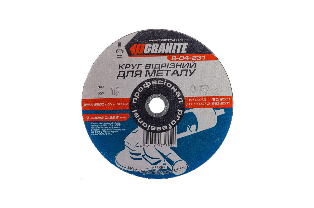 Диск отрезной по металлу Granite - 230 х 2,0 х 22,2 мм 1