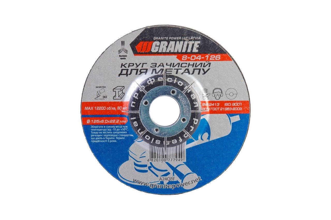 Диск зачистной Granite - 125 х 6,0 х 22,2 мм 1