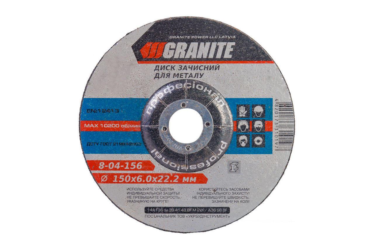 Диск зачистной Granite - 150 х 6,0 х 22,2 мм 1