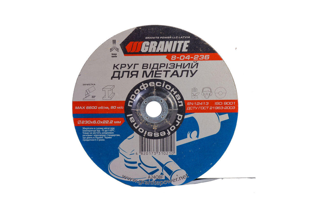 Диск зачистной по металлу Granite - 230 х 6,0 х 22,2 мм 1