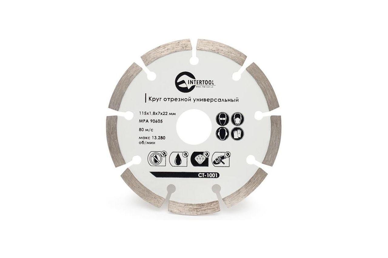 Диск алмазный Intertool - 115 мм сегмент 1