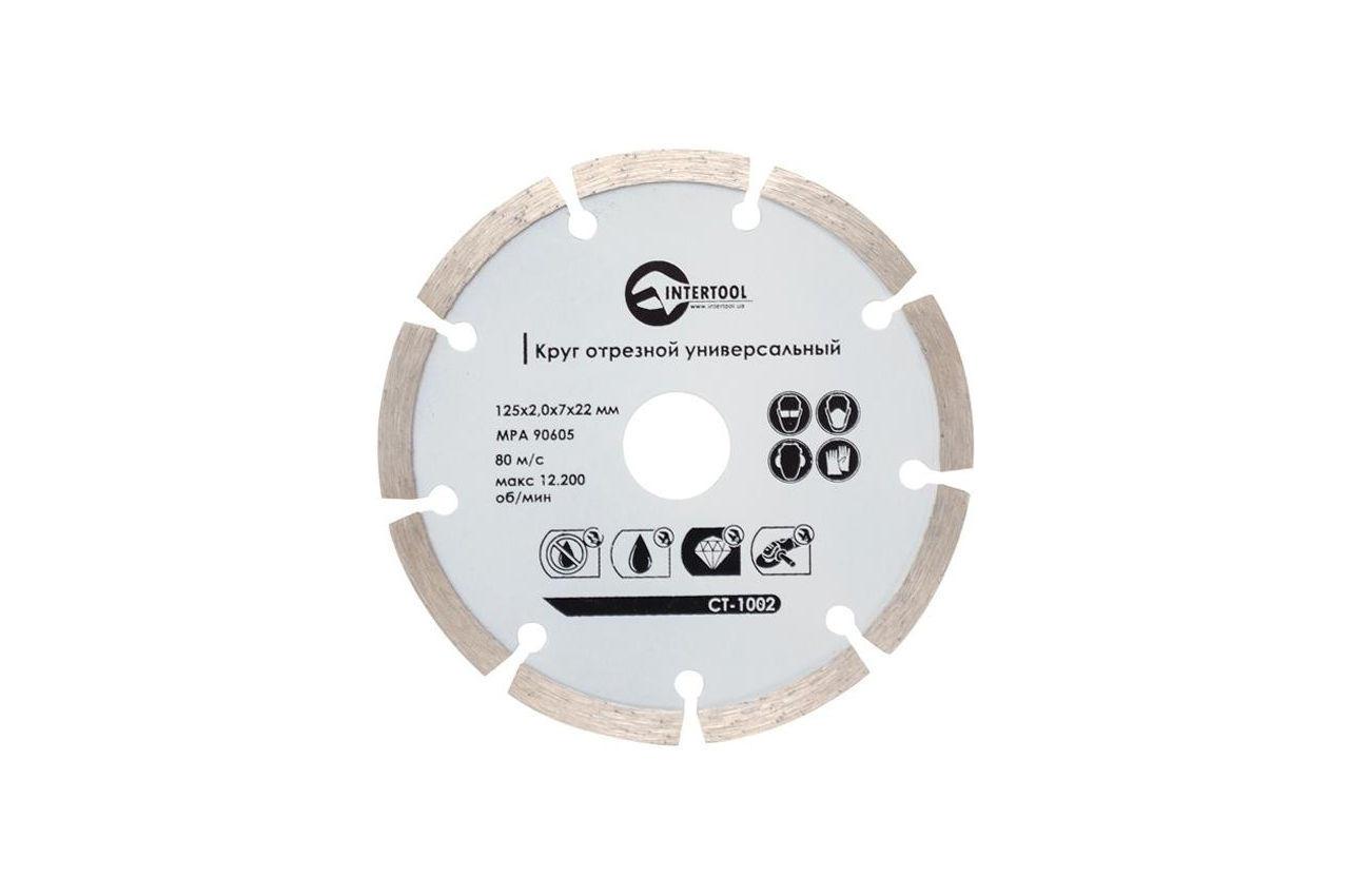 Диск алмазный Intertool - 125 мм сегмент 1