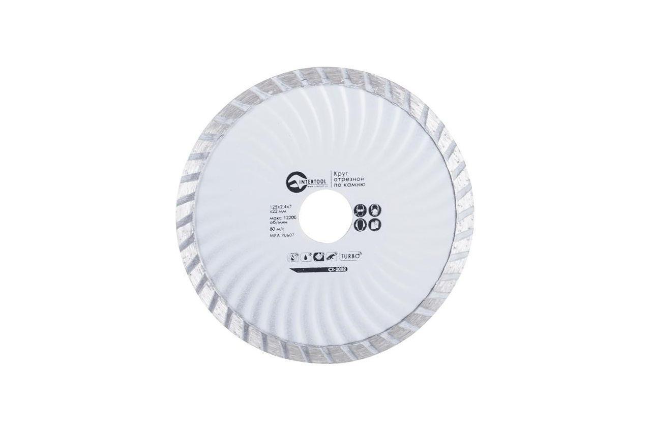 Диск алмазный Intertool - 125 мм турбоволна 1
