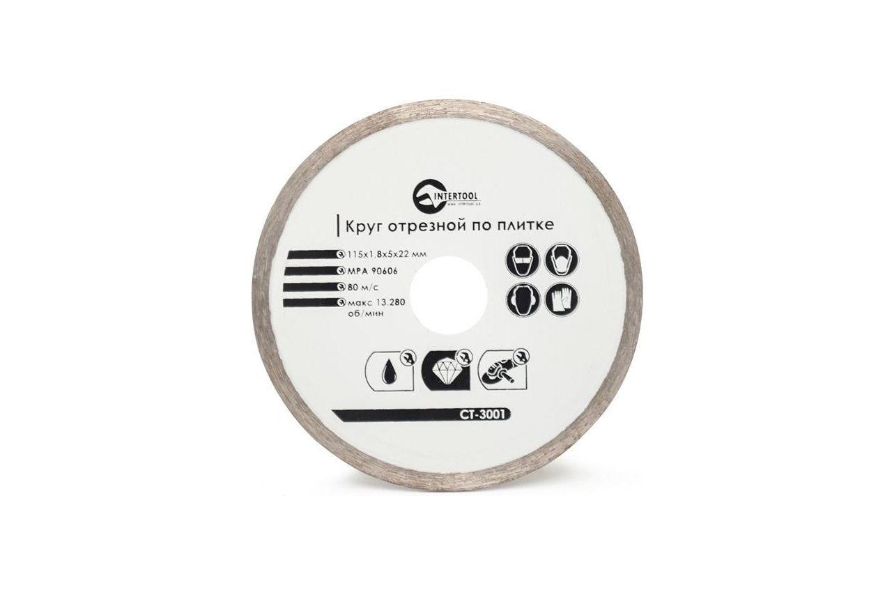 Диск алмазный Intertool - 115 мм плитка 1