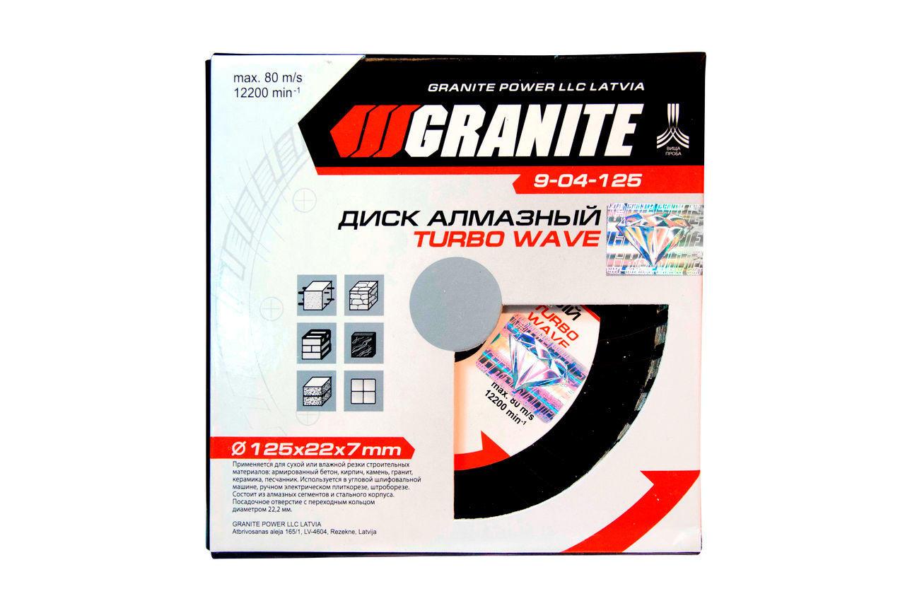 Диск алмазный Granite - 125 мм турбоволна 2