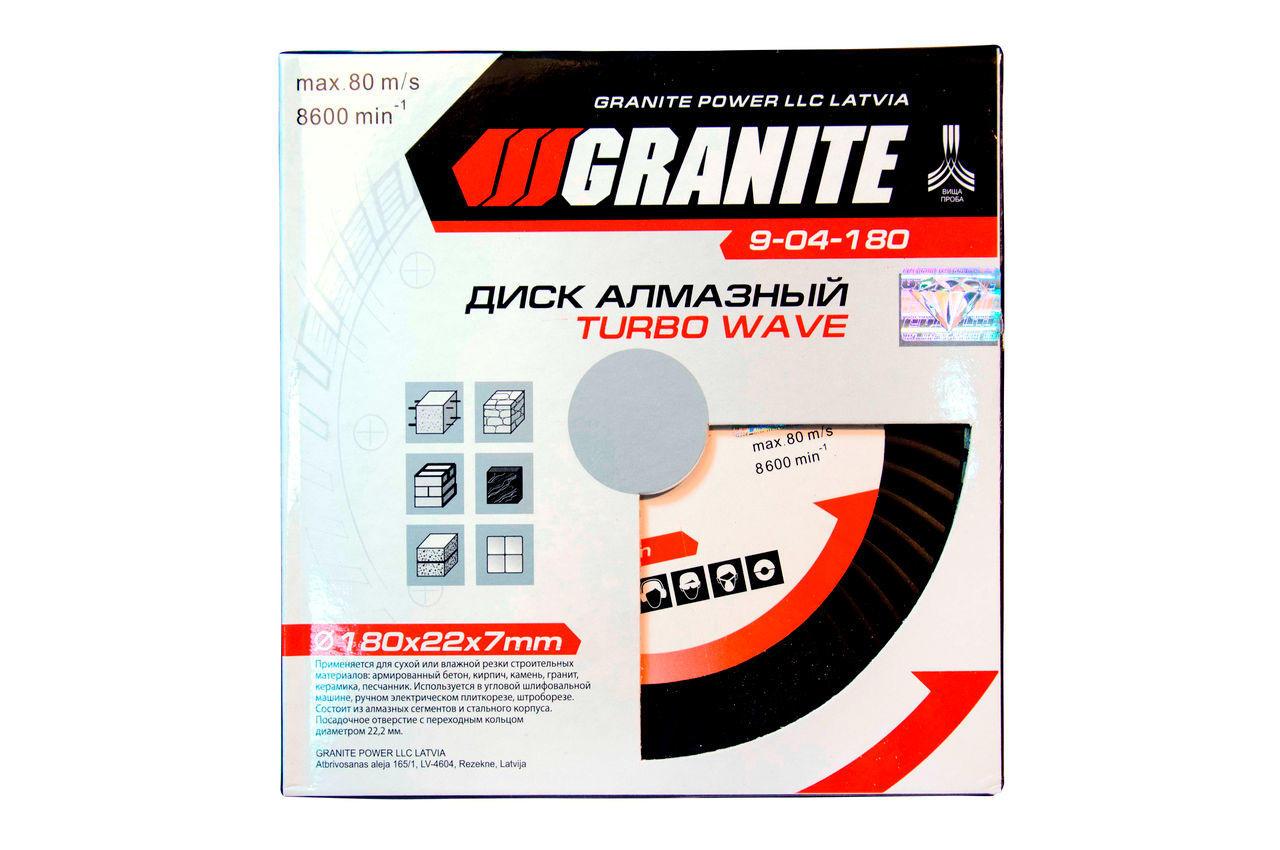 Диск алмазный Granite - 180 мм турбоволна 2