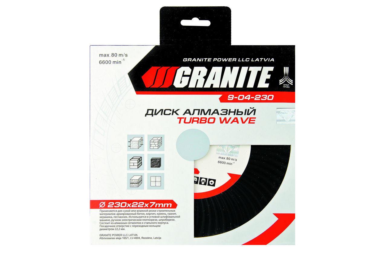 Диск алмазный Granite - 230 мм турбоволна 2