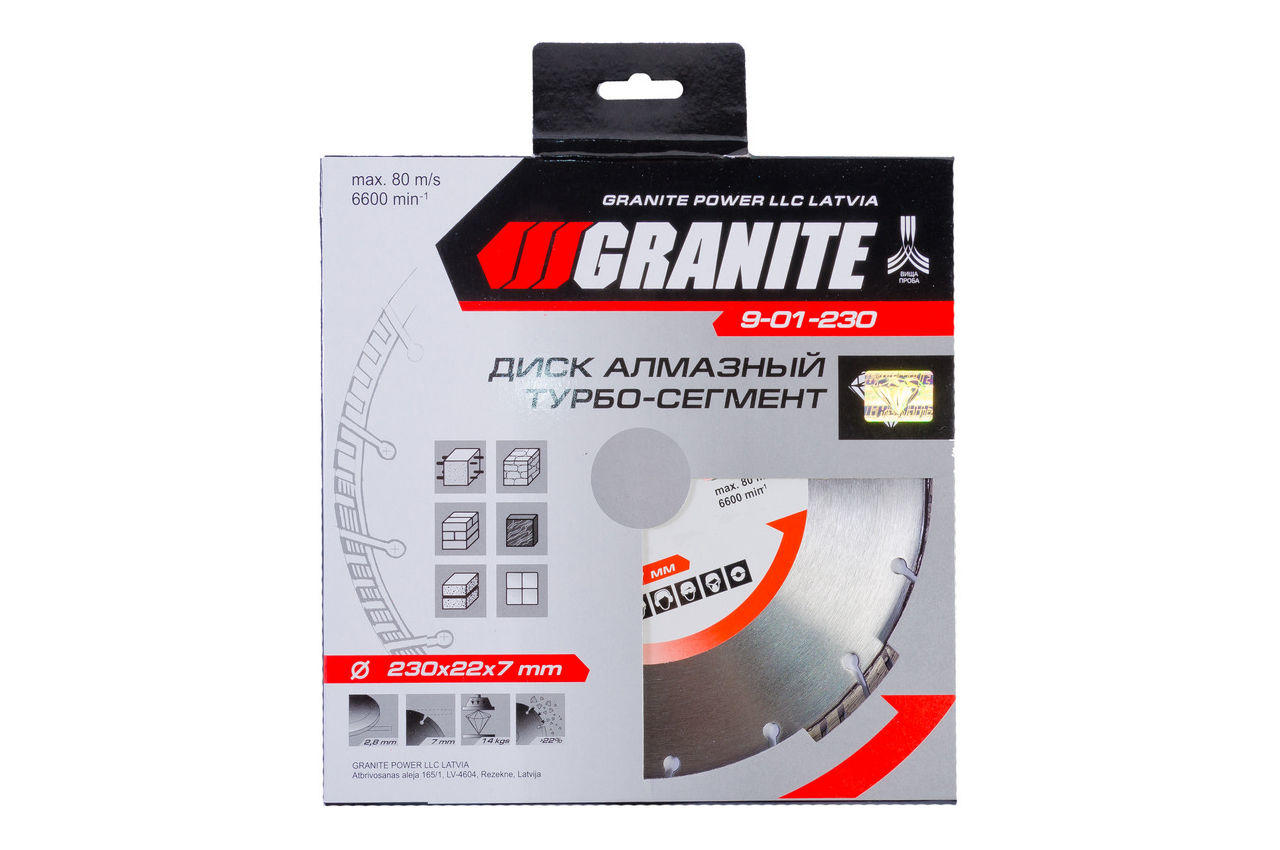 Диск алмазный Granite - 230 мм турбо-сегмент 2