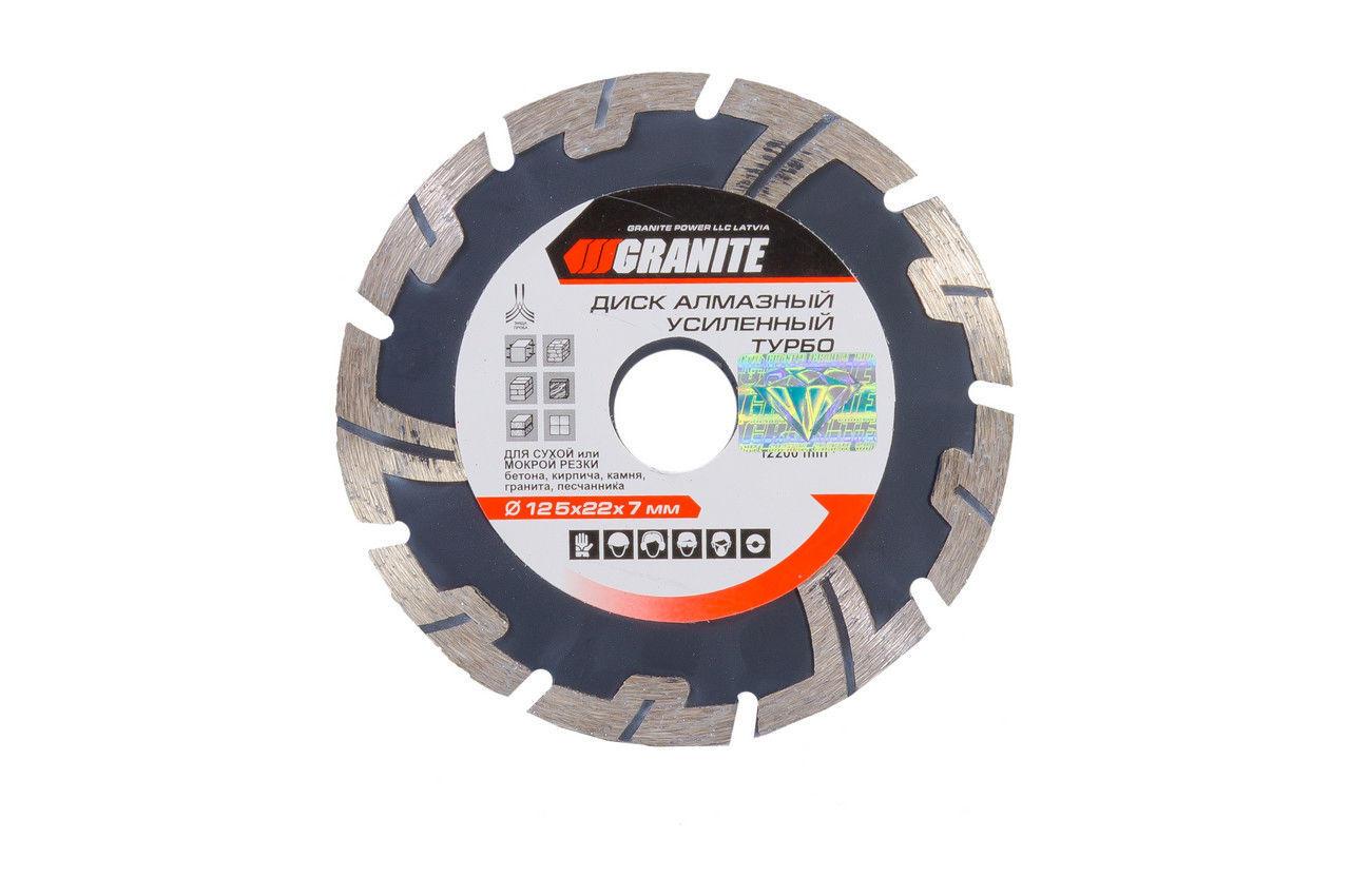 Диск алмазный Granite - 125 мм турбо усиленный 1