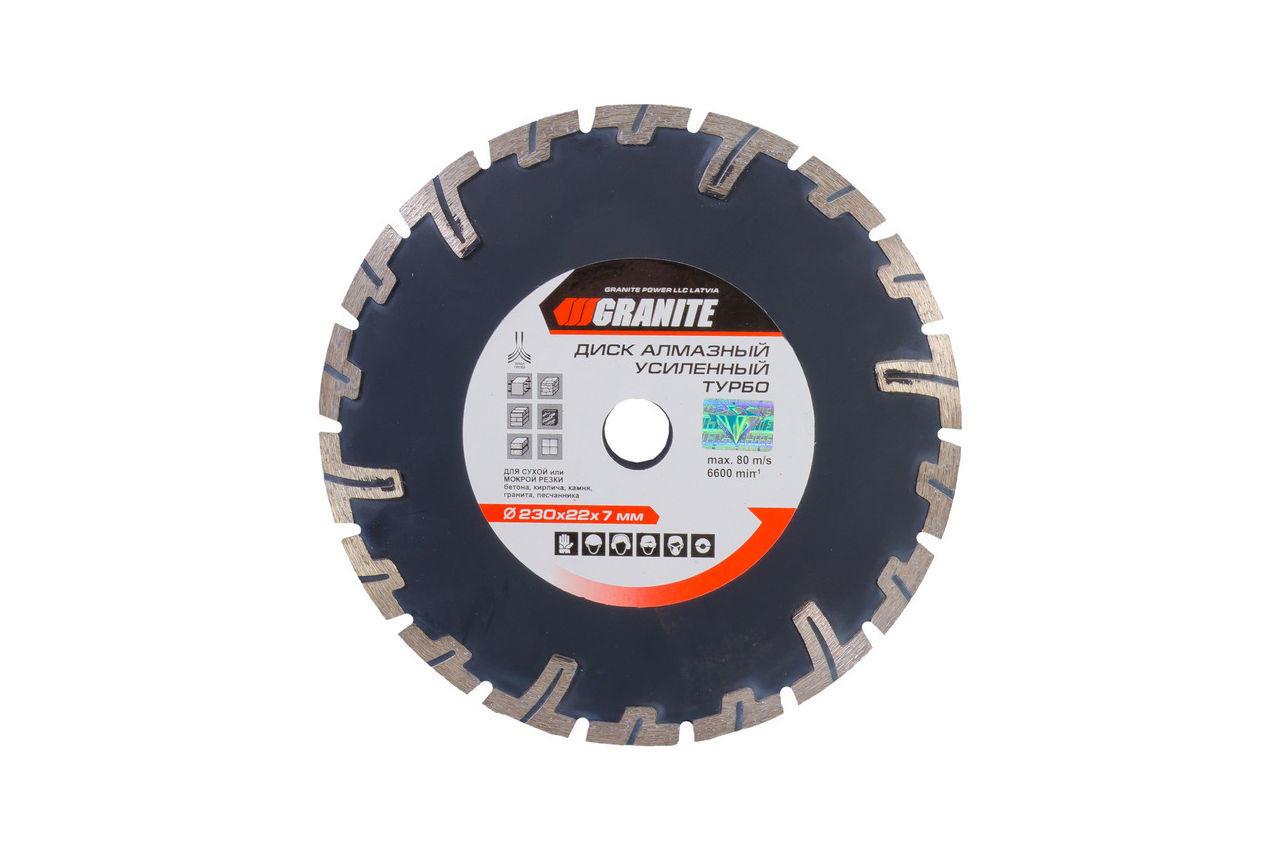 Диск алмазный Granite - 230 мм турбо усиленный 1