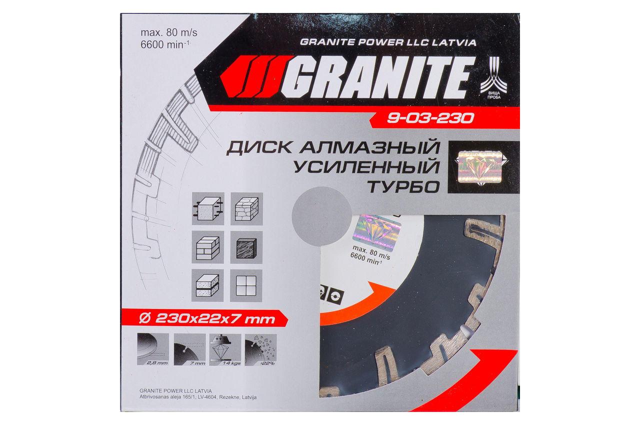 Диск алмазный Granite - 230 мм турбо усиленный 2