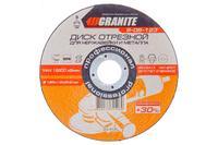 Круг отрезной по металлу Granite - 125 х 1,2 х 22,2 мм + 30%