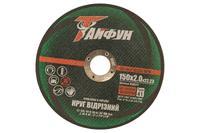 Круг отрезной по камню Тайфун - 150 х 2,0 х 22,2 мм