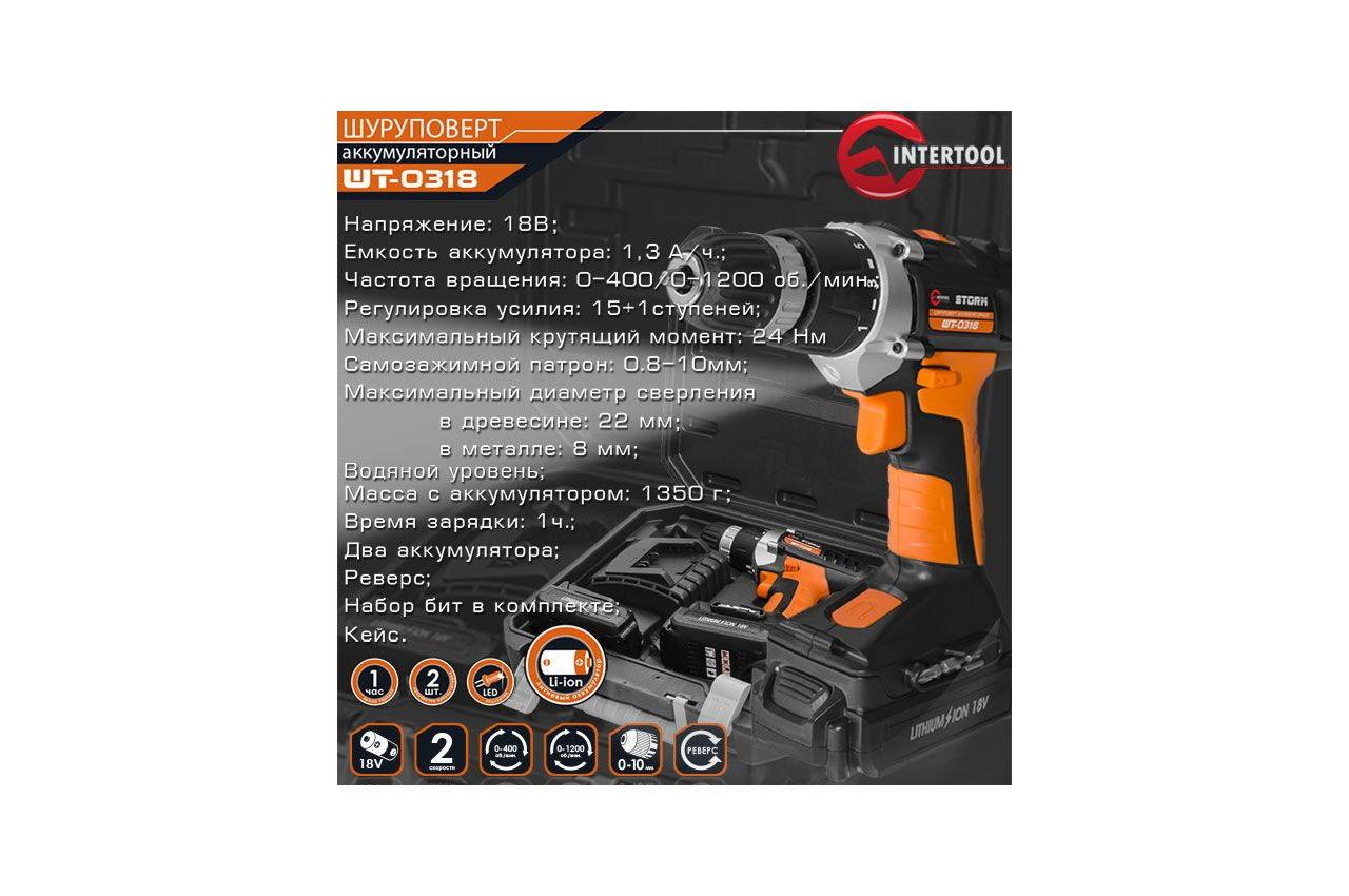 Шуруповерт аккумуляторный Intertool - Storm 18В WT-0318 2