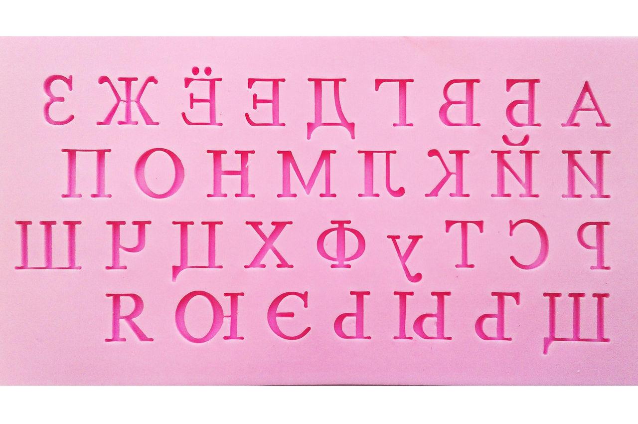 Молд силиконовый Empire - 150 x 80 мм, алфавит 1
