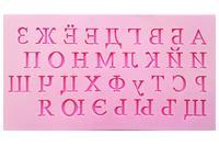 Молд силиконовый Empire - 150 x 80 мм, алфавит