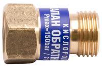 Клапан обратный Краматорск Vita - ОБК кислородный на резак (синий)