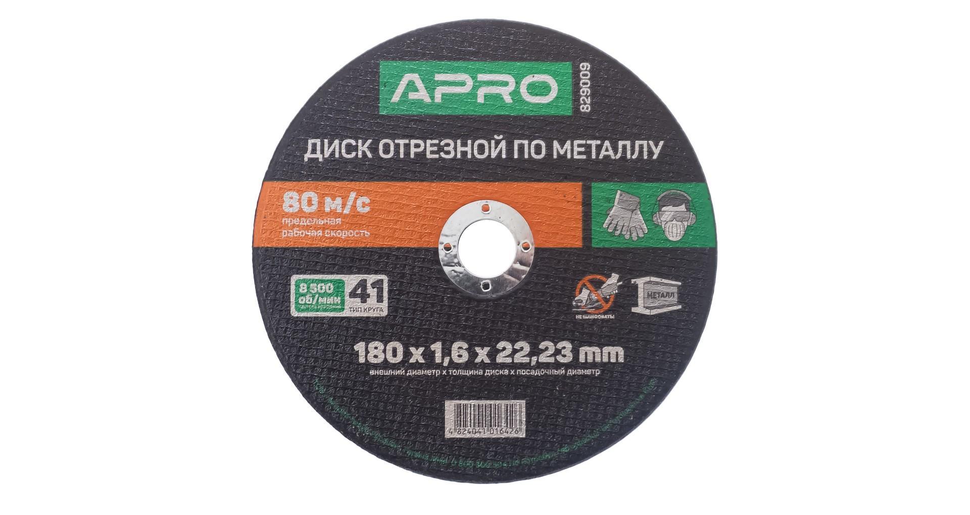 Диск отрезной по металлу Apro - 180 х 2,0 х 22,2 мм 3