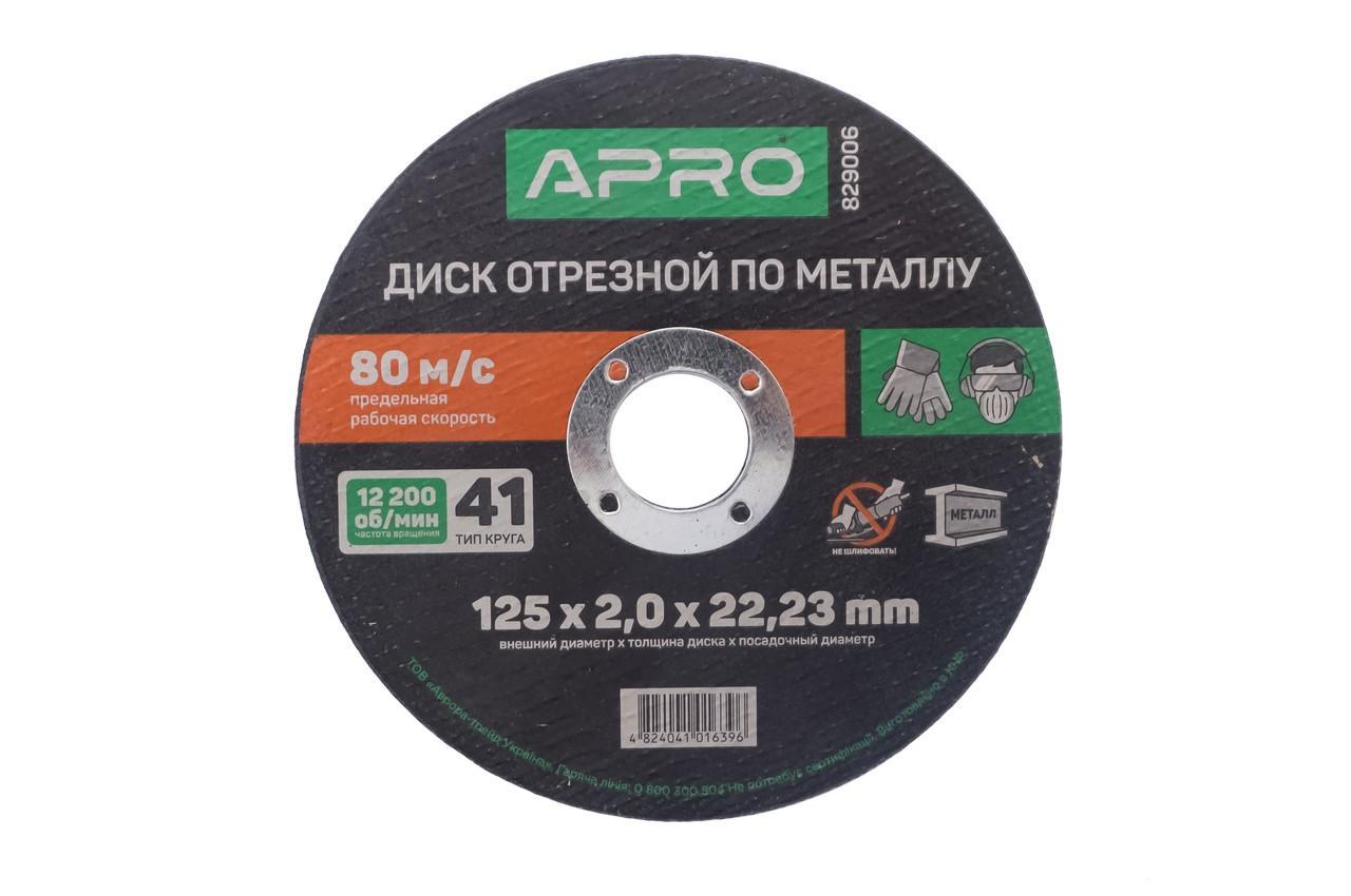 Диск отрезной по металлу Apro - 125 х 2,0 х 22,2 мм 1
