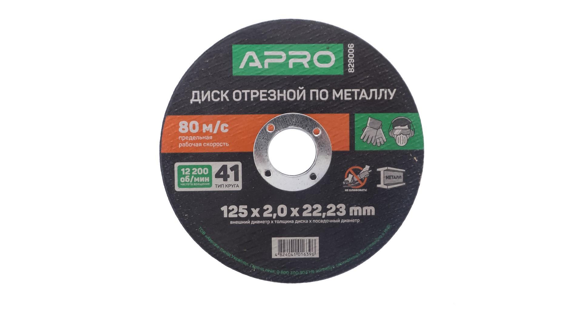 Диск отрезной по металлу Apro - 125 х 2,0 х 22,2 мм 3