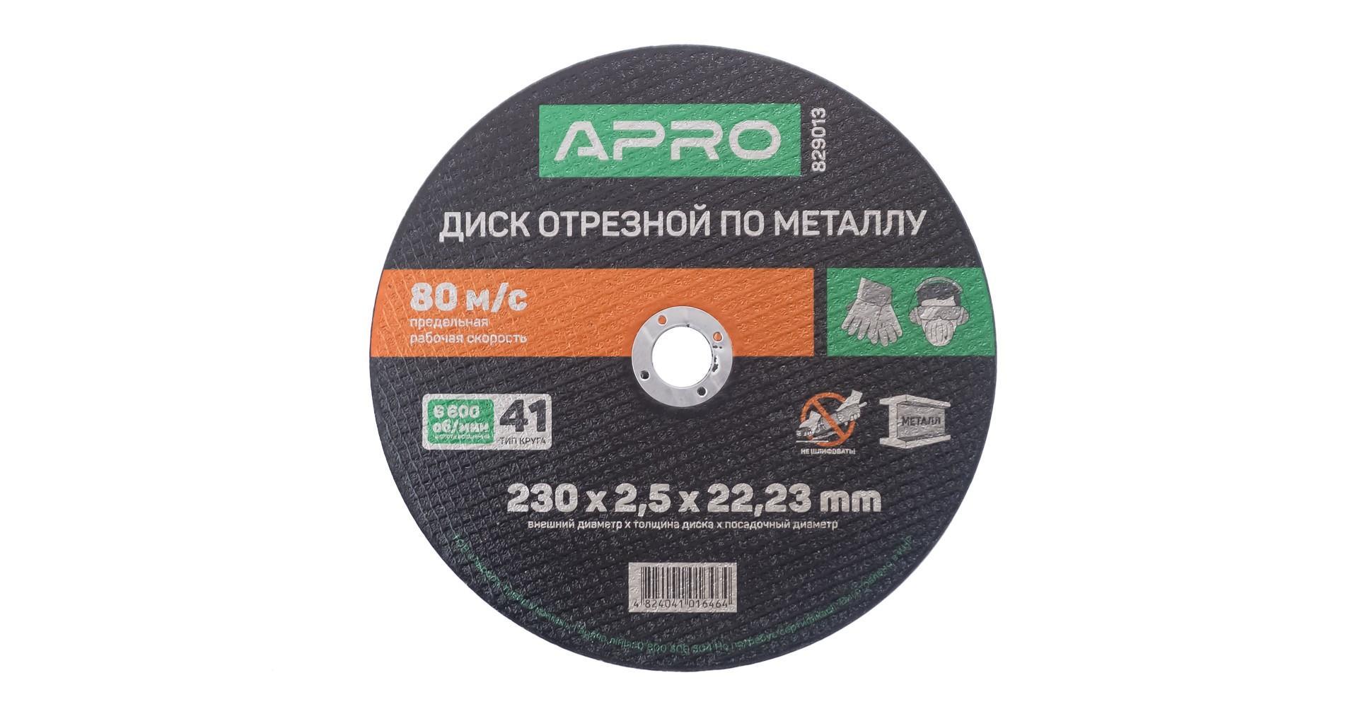 Диск отрезной по металлу Apro - 230 х 2,5 х 22,2 мм 3