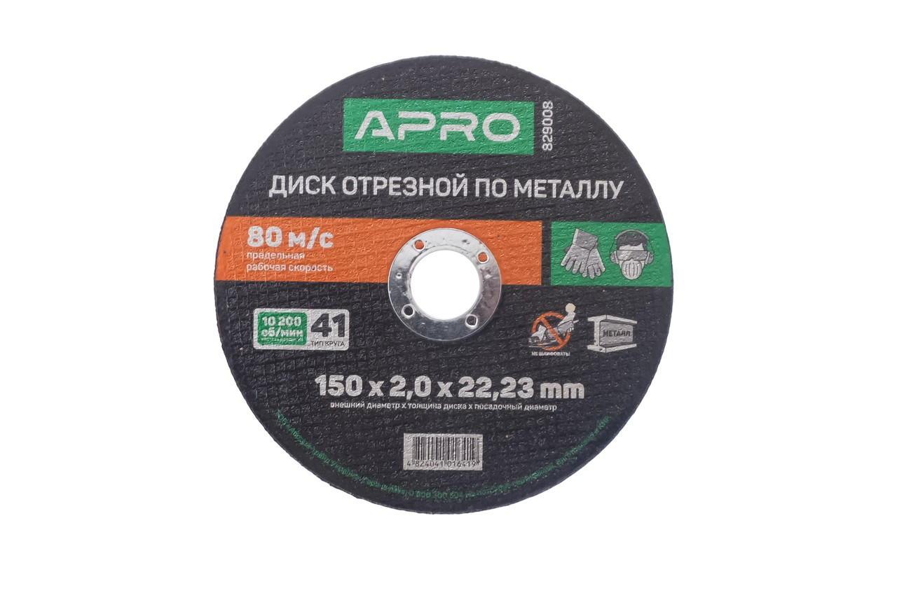 Диск отрезной по металлу Apro - 150 х 2,0 х 22,2 мм 1
