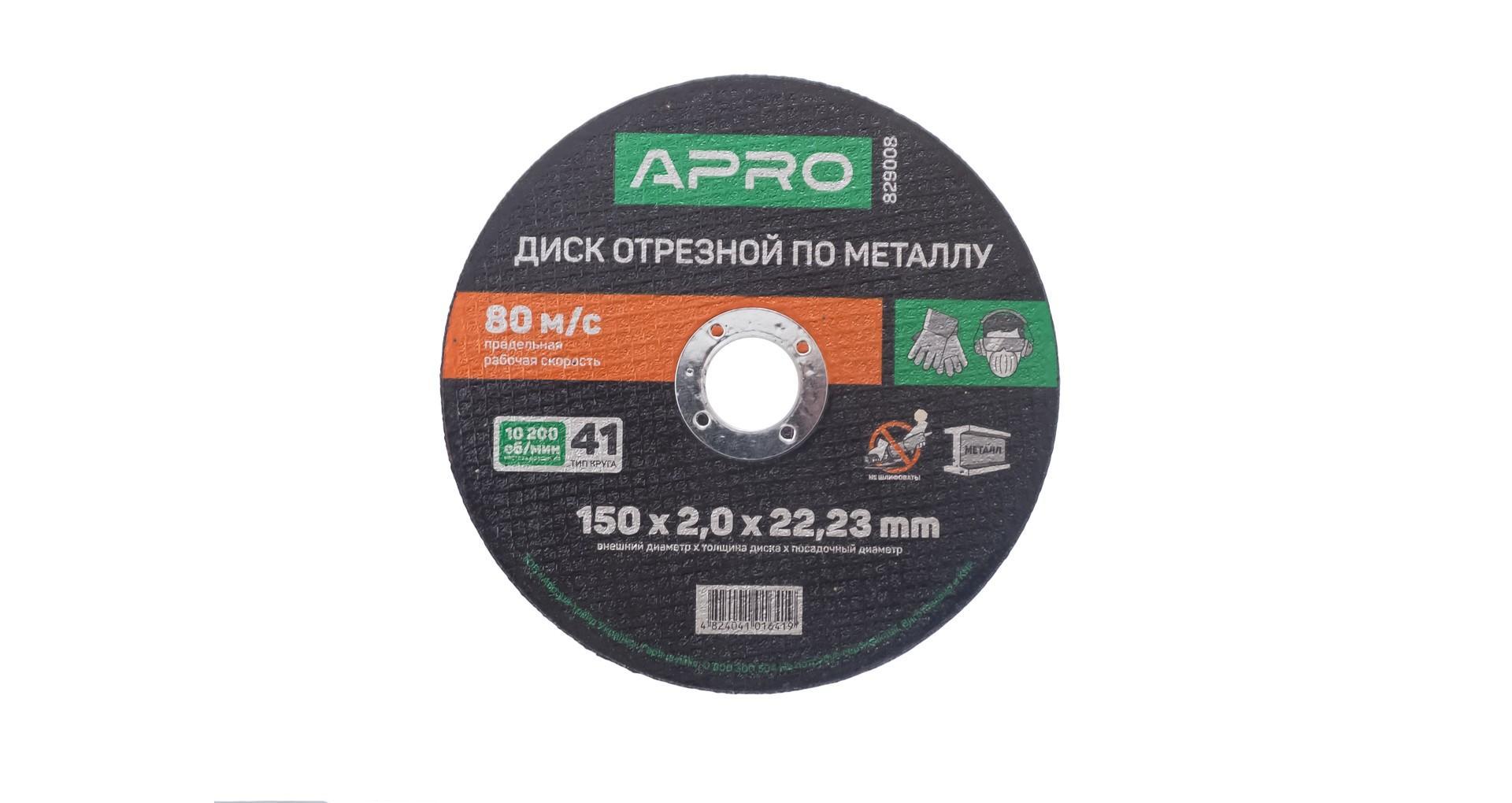 Диск отрезной по металлу Apro - 150 х 2,0 х 22,2 мм 3