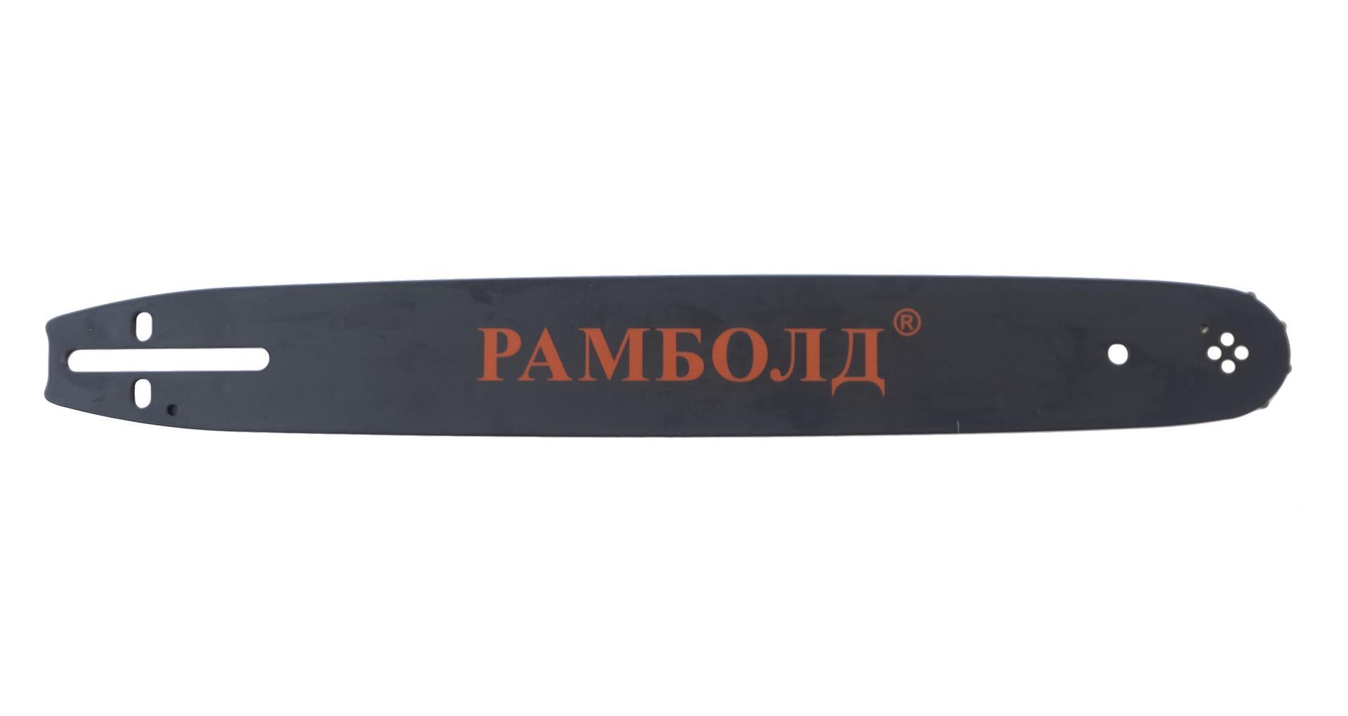 Шина для пилы Рамболд - 16 (40) x 3/8 x 57z 2