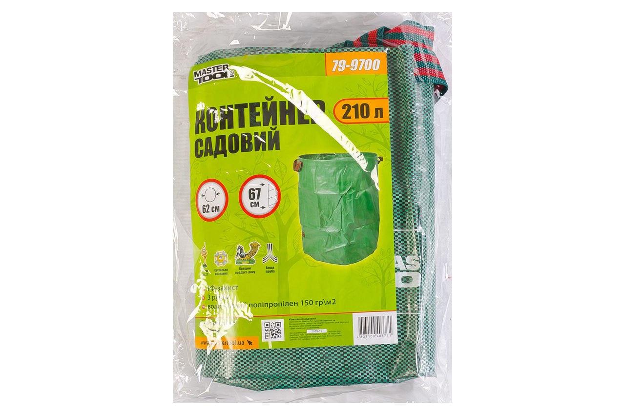 Контейнер садовый Mastertool - 210 л полипропилен 3 ручки 2