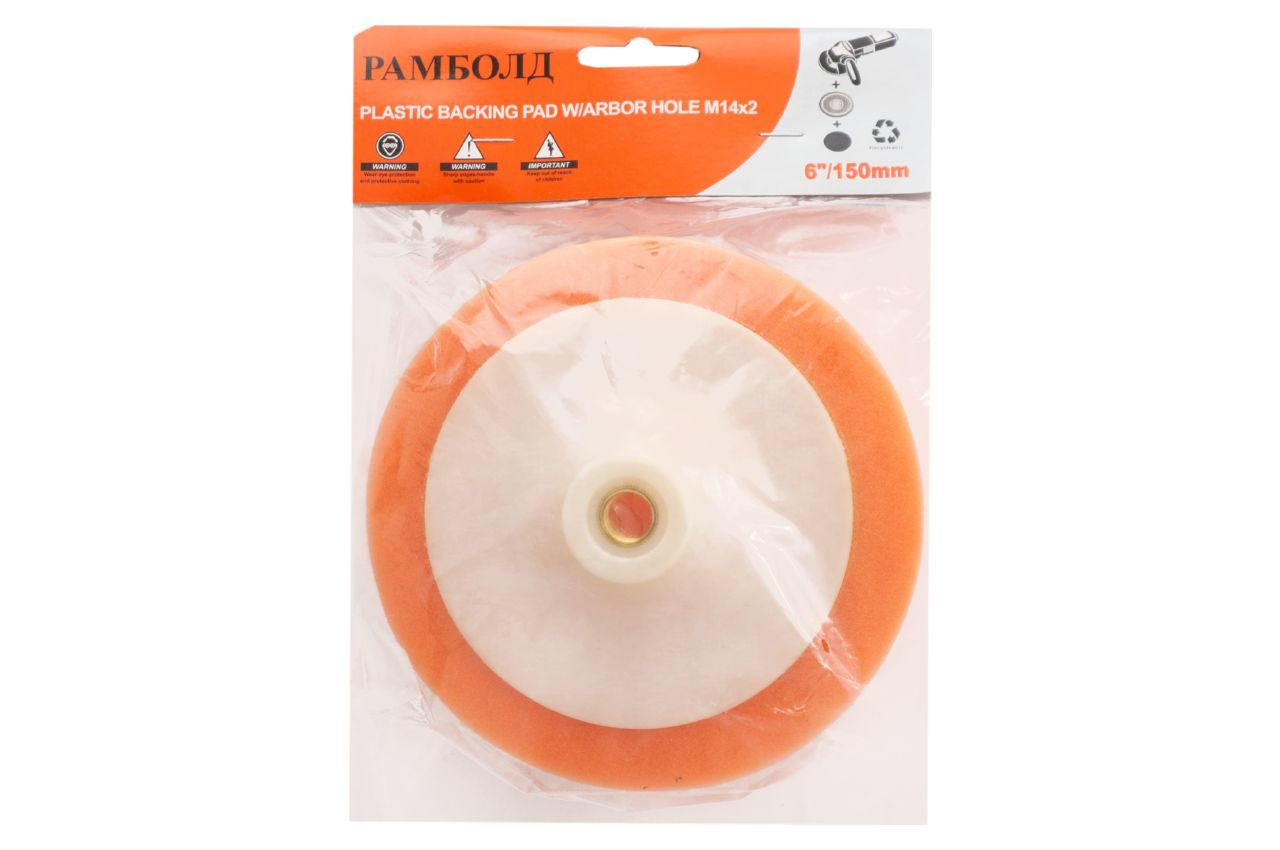 Круг полировальный поролоновый Рамболд - 150 мм x М14 оранжевый мягкий 3
