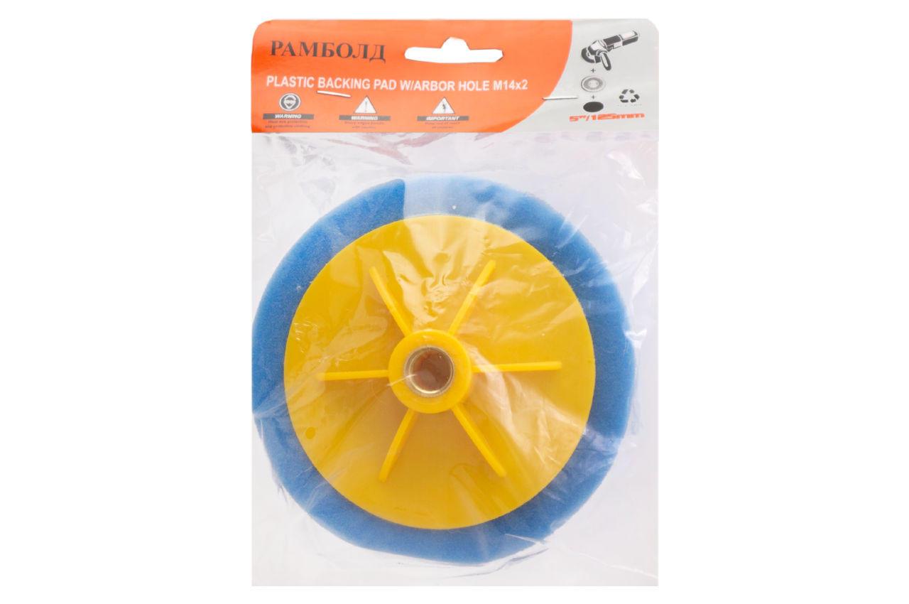 Круг полировальный поролоновый Рамболд - 125 мм x М14 синий 3
