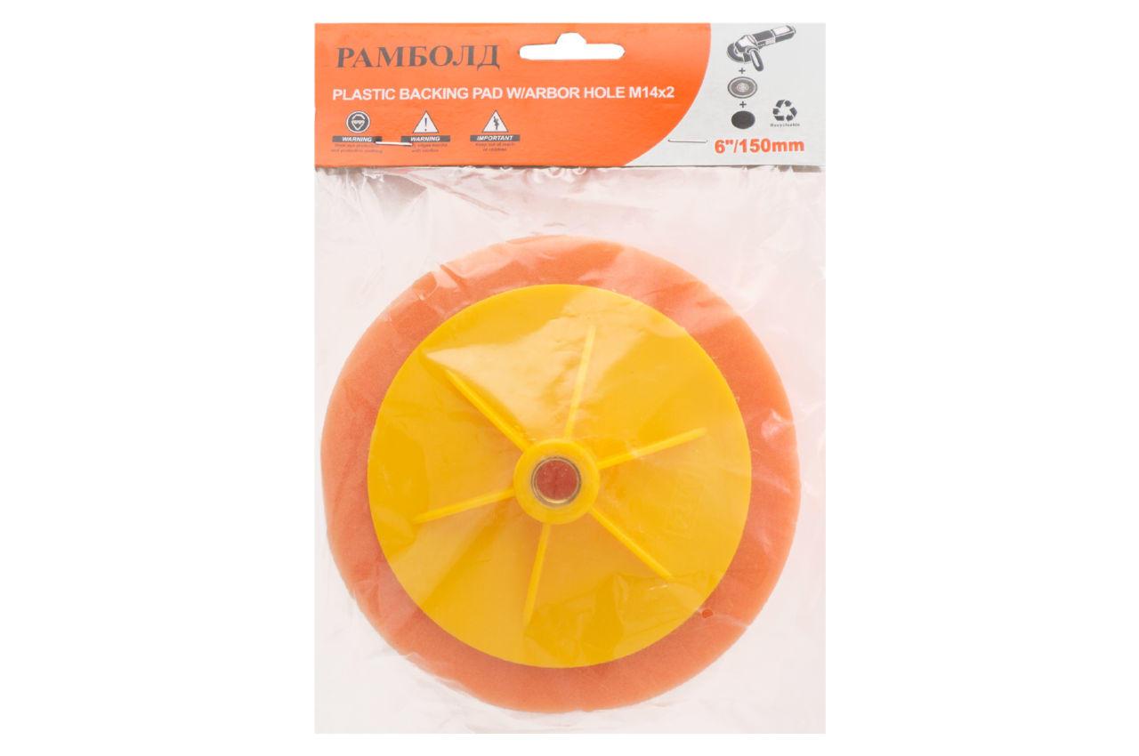 Круг полировальный поролоновый Рамболд - 150 мм x М14 оранжевый 3