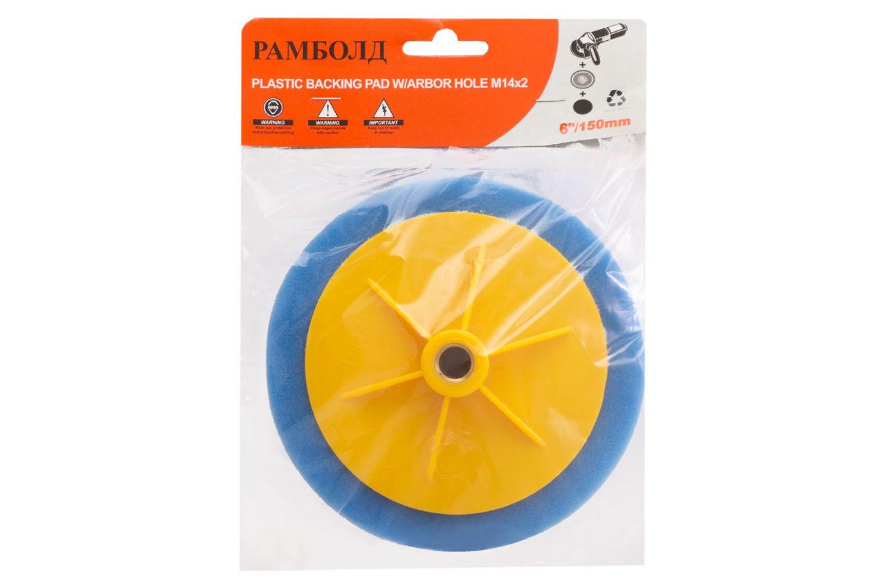 Круг полировальный поролоновый Рамболд - 150 мм x М14 синий 3