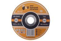 Диск отрезной по металлу LT - 125 х 1,2 х 22,2 мм