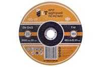 Диск отрезной по металлу LT - 180 х 1,6 х 22,2 мм