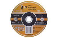 Диск отрезной по металлу LT - 180 х 2,0 х 22,2 мм