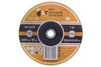 Диск отрезной по металлу LT - 230 х 2,0 х 22,2 мм