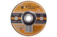 Диск зачистной по металлу LT - 150 х 6 х 22,2 мм