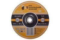 Диск зачистной по металлу LT - 235 х 6 х 22,2 мм